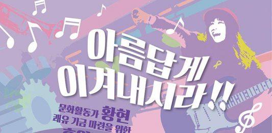 파업가 30주년 기념 김호철 헌정음반 제작기 - 참여와혁신